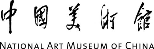NAMOC - The National Art Museum of China
