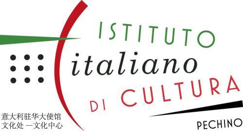 Istituto Italiano di Cultura, Sezione di Pechino (IIC Pechino)